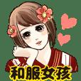 Kimono girl(Chinese & Japanese)