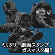 ミリタリー劇画スタンプ ガスマスク編2