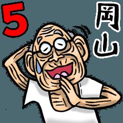 Grandfather of Okayama 5