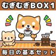 むぎむぎBOX1【毎日の基本セット】