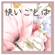gentle colored flower with pleasant word
