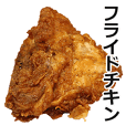 Fried chicken is true.