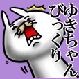 yukichan sticker.