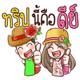 Nail & Sompong on Travel