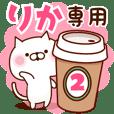 NAME Sticker Rika2