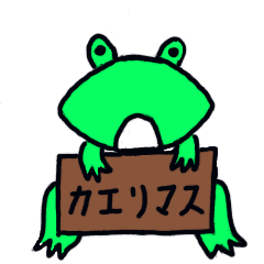 カエル時間 1