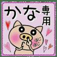 Very convenient! Sticker of [Kana]!