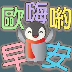 可愛企鵝 甜美特大字 超實用日常問候
