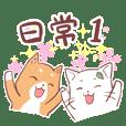 日本犬&台灣貓 日常1(中文)
