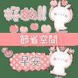 暖心兔兔12♡禮貌篇・小貼圖