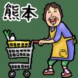 Kumamoto's mom