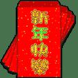 新年快樂 ☆ 春節 ☆ 紅包