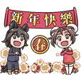 Lily and Marigold Chinese New Year (TW)