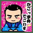 Segodon Kagoshima dialect Sticker