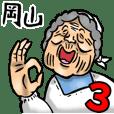 Granny in Okayama 3