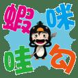 蝦咪哇勾☆企鵝布布☆超大字生活用語☆