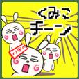 くみこ専用スタンプ~うさぎ編~