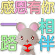Cute mouse-Sweet Big font