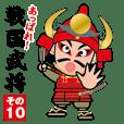 Sengoku Busho/Samurai Stickers - Vol.10