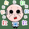 O.G 老頭 Part.1
