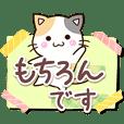 お茶目な三毛猫【かわいい返事】