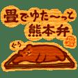 畳でゆた~っと熊本弁