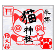 Japanese Vermilion seal or stamp Cat