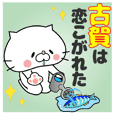 Cat Sticker Koga