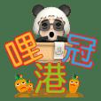 Panda bathe Practical round fonts