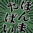Kansai dialedt bigest violently