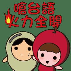蘋果與魔豆(台語 part2 就是愛鬥嘴GO!)
