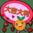 可愛橘子 年年用的節慶祝福用語對話框