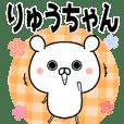 龍/リュウちゃん専用のなまえ名前スタンプ