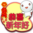 Cute Tangyuan-Blessings used every year
