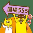 沖縄大学 公式スタンプ