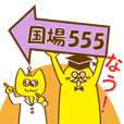OKINAWA UNIVERSITY Official Sticker
