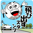 Golf ball pop-out sticker