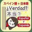 友達になろう!日本語とスペイン語