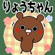 Ryotyan Name Sticker