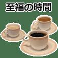 実写!コーヒー