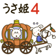 うさ姫4(敬語だって話せますのよ編)