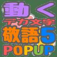 DEKAMOJIKEIGO5 POPUP sticker