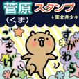 Sugawara Sticker(bear)+Tohoku dialect