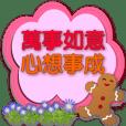 可愛薑餅人 年年用的節慶祝福用語對話框