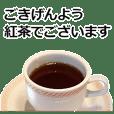 丁寧な紅茶