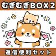 むぎむぎBOX2【返信便利セット】