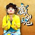 Taiwanese Opera Soul
