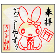 Japanese Vermilion seal or stamp Rabbit
