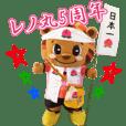 レノファ山口FC公式 2021 レノ丸実写vol.1