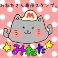 Ms.Mineta,exclusive Sticker!